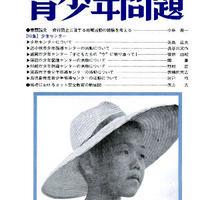 第62巻659号(平成27年夏季号)