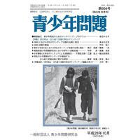 【電子版】第63巻664号(平成28年10月号)