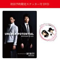 【DVD先行予約受付開始】