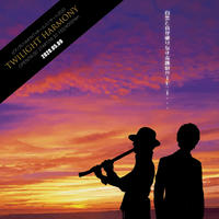 【電子チケット】Twilight Harmony