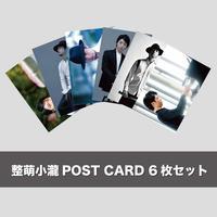 【6枚セット割】整萌小瀧 Post Card
