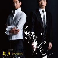 【名古屋】奏月-SOUGETSU=