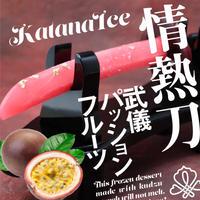 〝情熱刀〟日本刀アイス〜武儀パッションフルーツ (別途クール便送料)