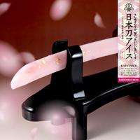 【季節限定】日本刀アイス〜さくら・関市虎屋特製ver + クール便送料