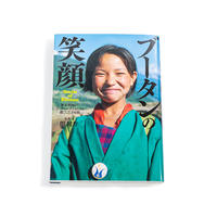 【写真エッセイ】ブータンの笑顔 新米教師が、ブータンの子どもたちと過ごした3年間 ※写真DVD付き