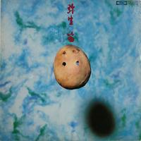 田村洋-弥生の笛