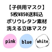 5枚¥850(送料込) ポリウレタン素材立体マスク