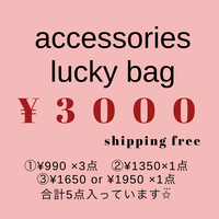 💛¥3000💛accessories Lucky bag
