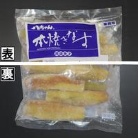 八ちゃん堂 本焼茄子Mサイズ(9~13本/1kg)