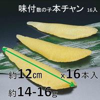 味付数の子(本チャン)(約12㎝・約14~16g)X16本/約240g
