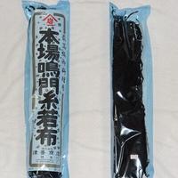 炭干し鳴門若布(歯応え・良色・保存性)80g