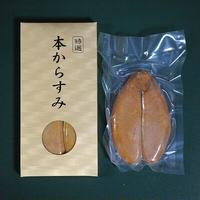 〈特選〉本からすみ(唐墨)110~119g