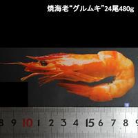 焼海老グルムキBT45(ブラックタイガーえび24尾/480g)