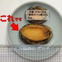 活〆鮑味付け(3個入り)(210g)x20パック