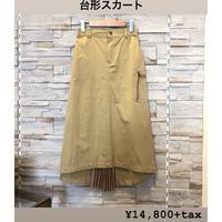 バックプリーツの台形スカート