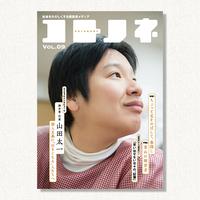 『コトノネ』Vol.09