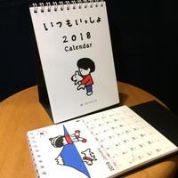 蝉工房卓上カレンダー2018年版「いつもいっしょ」