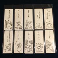 本好きあるある栞(第一弾)全10種セット