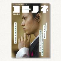 『コトノネ』Vol.04