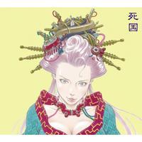 【V.A.】死国 2020 (2CD)