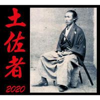【V.A.】土佐者 2020 (2CD)