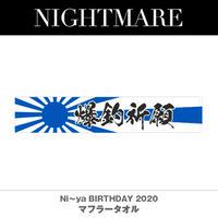 NIGHTMARE Ni~ya BIRTHDAY 2020 マフラータオル