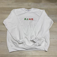 "WELL UPTONE STREET ""Menu Crewneck"""