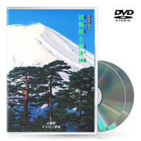 DVD【相曽誠治・講演 14】天津神と国津神