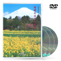 DVD【相曽誠治・講演 6】地球の大きな節目