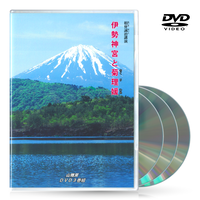 DVD【相曽誠治・講演 17】伊勢神宮と菊理姫