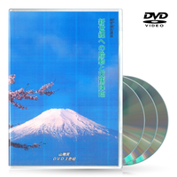 DVD【相曽誠治・講演 19】新世紀への胎動と天孫降臨