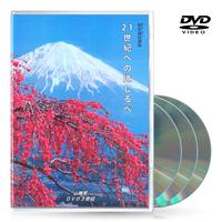 DVD【相曽誠治・講演 9】21世紀への道しるべ