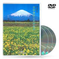 DVD【相曽誠治・講演 10】日神信仰と月神信仰