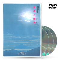 DVD【相曽誠治・講演 5】鎮魂と国魂