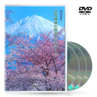 DVD【相曽誠治・講演 18】近代神道の歴史とそのサニワ