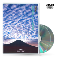 DVD【相曽誠治・講演 8】宇宙創生・ムスビの原理