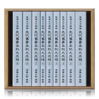 セット全9巻 聖徳太子撰録 先代舊事本紀大成経 特典進呈