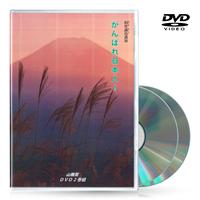 DVD【相曽誠治・講演 12】がんばれ日本人!