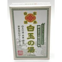 【入浴化粧品】白玉の湯(30g×4袋)