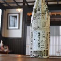 【要冷蔵】本醸造生原酒 1.8L