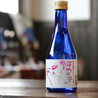 純米吟醸 低アルコール原酒 ほの字 300ml
