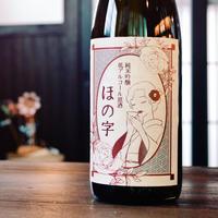 純米吟醸 低アルコール原酒 ほの字 1.8L
