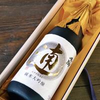 純米大吟醸 遖 1.8L
