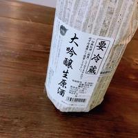 【要冷蔵】大吟醸生原酒 720ml