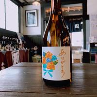 ありがとうラベルの日本酒 720ml