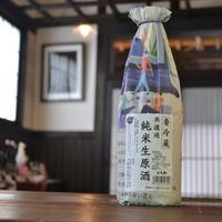 【要冷蔵】無濾過純米生原酒 720ml
