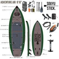SOUYU STICK 漕遊 2020 ソーユースティック ADVENTURE 9'10'' アドベンチャーサップ SUP インフレータブル スタンドアップパドルボード ソウユウスティック