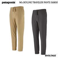 パタゴニア Patagonia M's SKYLINE TRAVELER PANTS 56800 メンズ・スカイライン・トラベラー・パンツ  正規品