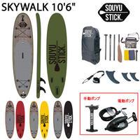SOUYU STICK 漕遊 2021 ソーユースティック SKYWALK 10'6'' スカイウォーク 10'6''サップ インフレータブル スタンドアップパドルボード