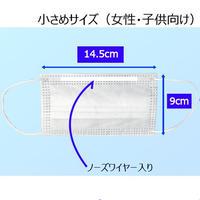 小さめサイズ(女性・子供向け)  ホワイト 1パック(50枚) <MASK-KIDS>